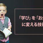 「学び」を「お金」に変える技術